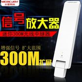 wifi信號放大器300M 無線中繼器信號增強擴大器