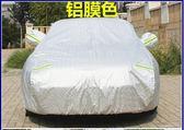 618好康鉅惠大眾帕薩特專用車衣邁騰車罩
