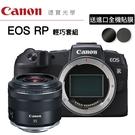 [分期0利率]送進口全機貼膜 Canon EOS RP + RF 35mm f/1.8 Macro 台灣佳能公司貨 德寶光學 EOS R R5 R6