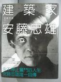 【書寶二手書T1/傳記_MBY】建築家安藤忠雄_龍國英, 安藤忠雄