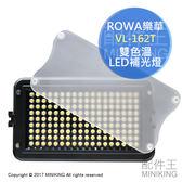 【配件王】現貨 公司貨 ROWA 樂華 Viltrox 唯卓 VL-162T 雙色溫LED補光燈 可拼接擴充