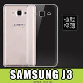 E68精品館 三星 SAMSUNG J3 (2016) 超薄透明殼 軟殼 無翻蓋 保護套 清水套 手機殼 矽膠套 果凍 殼