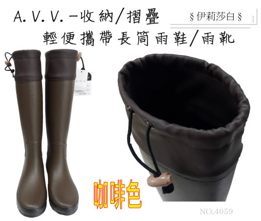 日本品牌-a.v.v 長筒造型雨鞋/攜帶方便/雨鞋/雨靴/可捲起來/捲起/不占空間/附贈袋子-咖啡色(no.4059)