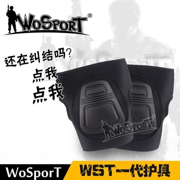 【狐狸跑跑】 WST一代護具 野營戶外野戰戰術防護護膝兩件套裝