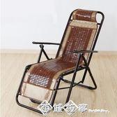 夏季休閒折疊椅竹條辦公室午休躺椅夏天涼椅竹子休息午睡靠背坐椅igo 西城故事