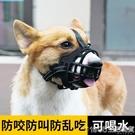 仁色狗狗嘴套防咬防叫防亂吃寵物狗口罩嘴巴套嘴罩可喝水大小型犬 1995生活雜貨