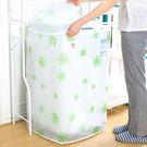 漾彩洗衣機防塵罩 全自動機型適用 洗衣機...