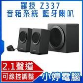 【3期零利率】全新 Logitech 羅技 Z337 音箱系統 藍牙 2.1聲道 喇叭