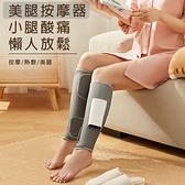 【風雅小舖】腿部氣壓按摩器/美腿按摩機(小腿氣壓按摩+熱敷)