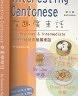 二手書R2YBb 2009年9月六版《Interesting Cantonese