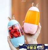便攜式榨汁機家用水果小型充電迷你炸果汁機電動學生多功能榨汁杯 8號店