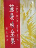 【書寶二手書T9/古書善本_ODM】蘇曼殊全集_民50