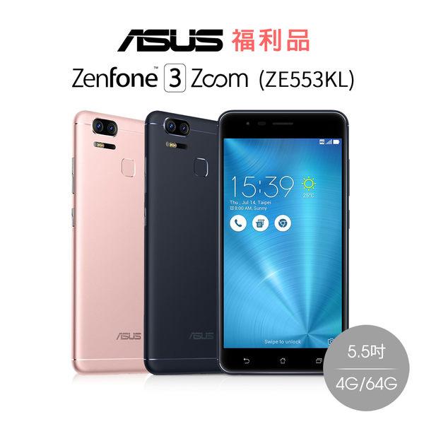 ASUS Zenfone 3 Zoom原廠福利品 (ZE553KL)
