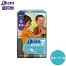 Libero 麗貝樂 黏貼紙褲-7號(XXL-21片)【佳兒園婦幼館】