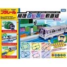 機捷百變創意軌道組←百變 火車組 軌道組 小汽車 火材盒