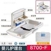 尿布台第三衛生間嬰兒護理台折疊母嬰室換尿不濕板尿布床壁掛洗澡操作台