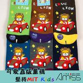 Amiss【C405-40】可愛直版止滑童襪*小獅跑車(3雙入) 7~12歲