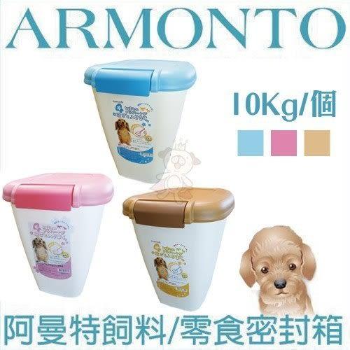 『寵喵樂旗艦店』【AMT-10MFS】阿曼特飼料/零食密封箱10kg -保鮮筒