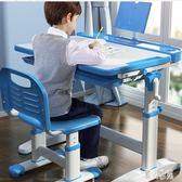 兒童學習桌書桌家用桌子寫字作業課桌椅組合套裝男孩小學生可升降CC4244『麗人雅苑』