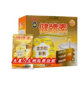 生達健體素30包/盒(不適用超商取貨)