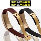 華為B3錶帶手環替換帶代用B2/B5原裝商務版錶鍊運動智慧腕帶 扣子小鋪