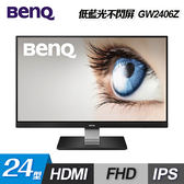 【BenQ】 GW2406Z 24型 IPS薄邊框護眼螢幕 【贈保冰保溫袋】