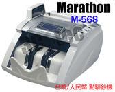 馬拉松Marathon M 568 M568 兩國點驗鈔機點鈔機台幣人民幣