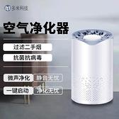 桌面空氣凈化器家用紫外線除菌辦公室小型除甲醛二手煙異味凈化機 【夏日新品】