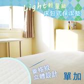Light輕量級床包式保潔墊(單加)