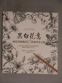 【書寶二手書T1/藝術_GPE】黑白花意:秘密花園裡的87款絕美花之繪_賴舒婷