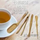 【珍昕】竹製茶道4件組(內含茶則/茶夾/茶扒/茶針)茶道/茶則/茶夾/茶扒/茶針