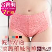 女性 MIT舒適 高腰蕾絲內褲 超薄透氣 台灣製造 No.8883-(7件組) 席艾妮SHIANEY