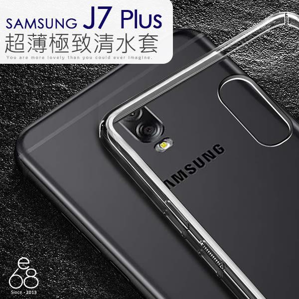 E68精品館 超薄 透明 軟殼 三星 J7+ C710 5.5吋 手機殼 隱形 保護套 裸機感 J7 Plus 保護殼 果凍套