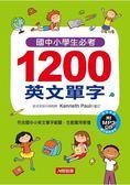 國中小學生必考1200英文單字(附2 MP3 CD)