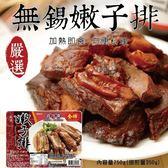 【海肉管家-全省免運】無錫嫩子排x2盒(750g±10%/盒)