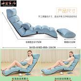 推薦 懶人沙發單人 榻榻米可折疊午休躺椅 沙發床 陽台休閒 沙發【跨店滿減】