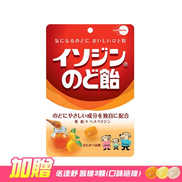 【Isodine必達舒】喉糖-蜂蜜金桔口味(91g/包,2019/08到期)-加贈必達舒 喉糖3顆