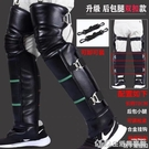 冬季護膝摩托車護膝電動車騎車男女護腿擋風防寒外穿加厚保暖騎行 樂事館新品