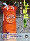 【全新版】郵件處理規則(107年7月最新修法)(郵局外勤約僱人員適用)(T060P18-1)