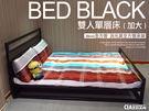 【空間特工】6尺雙人加大床 單層床架 3...