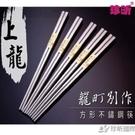 免運【用昕】台灣製 上龍龍町別作方形不鏽鋼筷 (5雙/包)/筷子