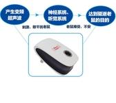 家用電子驅鼠器 超聲波趕鼠器 驅蟲器110V