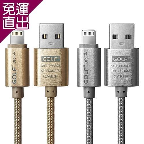 太空鋁系列 USB 2.0 轉  Apple 8Pin 網狀編織充電傳輸線1M【免運直出】