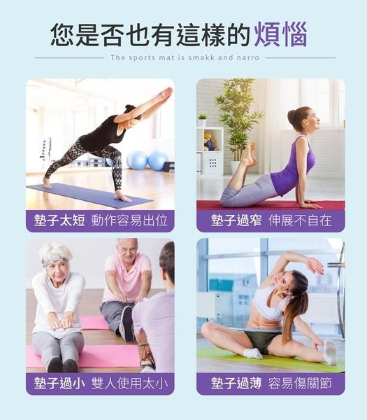 《SGS認證!加厚吸震》單人加大瑜珈墊 加大瑜珈墊 瑜珈墊加厚 瑜珈墊 瑜伽墊 健身墊