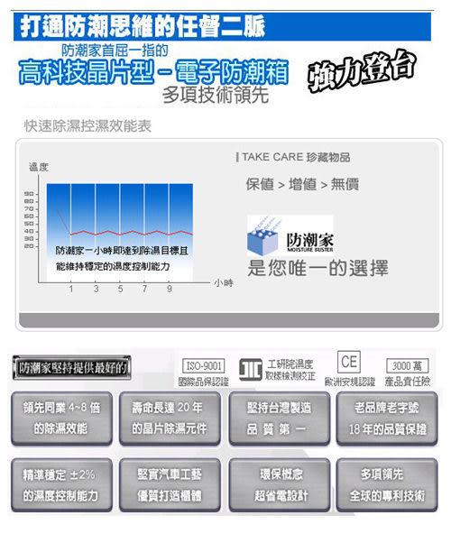 【防潮家】 68公升電子防潮箱(可調高低層版)D-70C