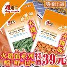 雞老二《犬用零食-火雞筋系列》台灣製造 狗零食-嚐鮮包(一張訂單只能加購一包)