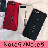 【萌萌噠】三星 Galaxy Note9 Note8  日韓純色簡約款 二合一指環支架全包磨砂殼 手機殼 手機套