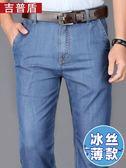 天絲牛仔褲 冰絲牛仔褲男夏季超薄款寬松直筒天絲彈力男士修身休閑男褲子潮牌