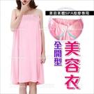 (全開)自黏粉色美容衣-單件[38995] 美容美體SPA按摩專用