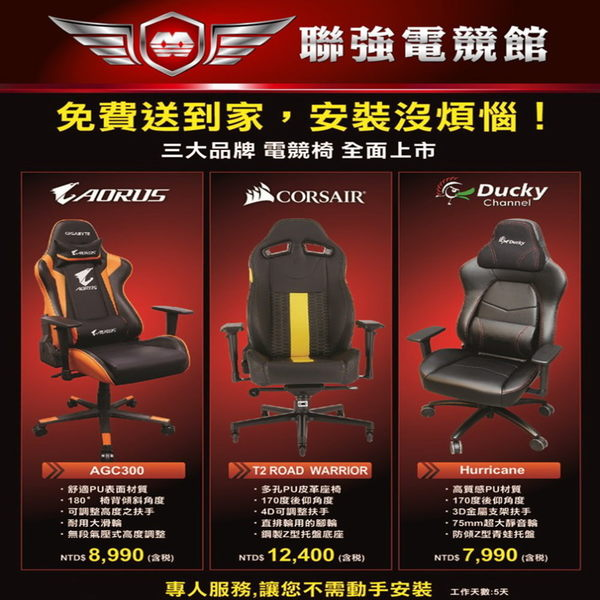 Ducky Hurricane 電競椅